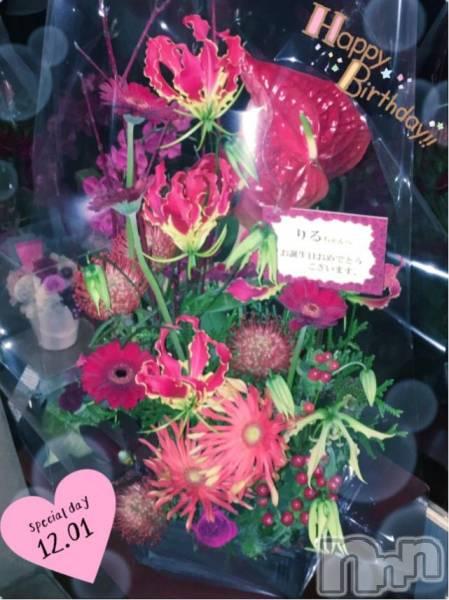 新潟駅前居酒屋・バーバーnana(バーナナ) りるの12月1日写メブログ「りるちゃんのおめでとう(๑•ᴗ•๑)♡」