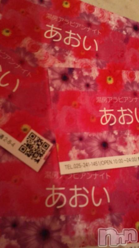新潟ソープアラビアンナイト あおい(30)の2020年10月18日写メブログ「来てね♪」