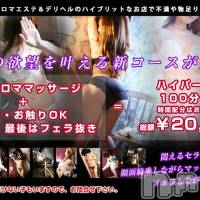 新潟メンズエステ メンズエステtrinity(メンズエステトリニティ)の3月31日お店速報「ハイパーエステ(100分コース)※時間配分はお客様の自由 ¥20,000」