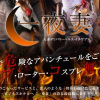 新潟人妻デリヘル 一夜妻(イチヤヅマ)の3月16日お店速報「女の子選び、お店選びでお迷いでしたら、当店へお任せ下さい」