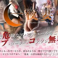 新潟人妻デリヘル 一夜妻(イチヤヅマ)の5月27日お店速報「全奥様バイブ・ローター無料!! 一期一会を楽しんでください!」