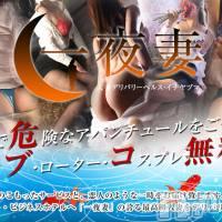 新潟人妻デリヘル 一夜妻(イチヤヅマ)の7月19日お店速報「全奥様バイブ・ローター・コスプレ無料!! 一期一会を楽しんでください!」