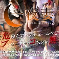 新潟人妻デリヘル 一夜妻(イチヤヅマ)の7月31日お店速報「全奥様バイブ・ローター・コスプレ無料!! 一期一会を楽しんでください!」