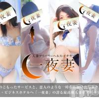 新潟人妻デリヘル 一夜妻(イチヤヅマ)の10月12日お店速報「かおりさん21:30~ゲリラ出勤です」