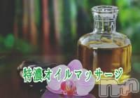 長野リラクゼーションプライベートサロン oneness 長野店(ワンネス ナガノテン) 受付  つぼみの12月12日写メブログ「寒さに負けるな」
