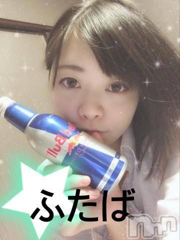 新潟ソープスチュワーデス ふたば(20)の8月11日写メブログ「おはよーございます?(*???*)?」