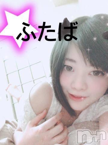 新潟ソープスチュワーデス ふたば(20)の9月3日写メブログ「おはよーですI????)」