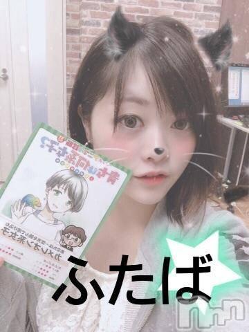 新潟ソープスチュワーデス ふたば(20)の9月4日写メブログ「【アニマル診断】やってみたよ♪」