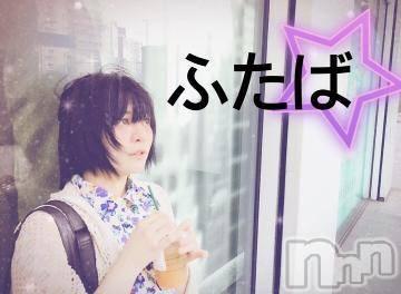 新潟ソープスチュワーデス ふたば(20)の10月9日写メブログ「[お題]from:kachさん」