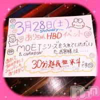 新潟秋葉区ガールズバーCafe&Bar Place(カフェアンドバープレイス) ありの3月27日写メブログ「☆誕生日イベ☆」