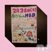新潟秋葉区ガールズバーCafe&Bar Place(カフェアンドバープレイス) ありの3月28日写メブログ「☆イベントDAY☆」