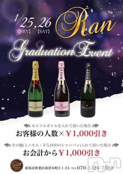 新潟秋葉区ガールズバーCafe&Bar Place(カフェアンドバープレイス) やよいの1月25日写メブログ「らんさん卒業…」