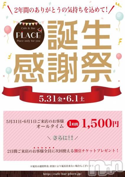 新潟秋葉区ガールズバーCafe&Bar Place(カフェアンドバープレイス) やよいの5月30日写メブログ「感謝祭ふぉー!」