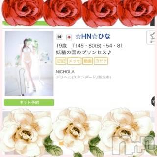 新潟デリヘルNiCHOLA(ニコラ) ひな(19)の7月6日写メブログ「ランクインしたよ」