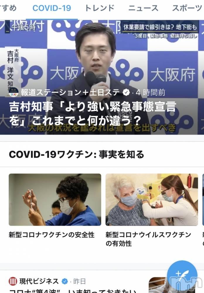 長野メンズエステAjna長野(アジュナナガノ) 山吹   もえ(24)の4月21日写メブログ「眼精疲労」