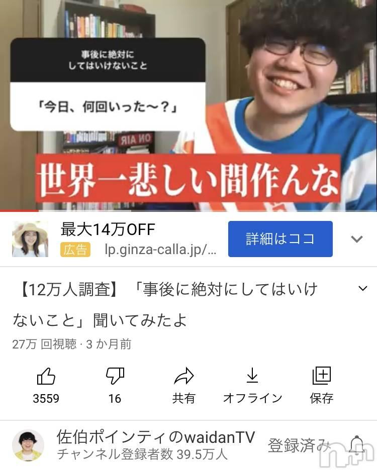 長野メンズエステAjna長野(アジュナナガノ) 山吹   もえ(24)の4月29日写メブログ「最近見てる」