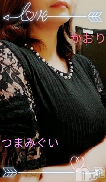 長野人妻デリヘルつまみぐい(ツマミグイ) かおり(40)の5月6日写メブログ「出勤してま~す❤(#^^#)」