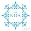 新潟駅前キャバクラ Club NOA(クラブノア)の8月17日お店速報「8月17日 16時55分のお店速報」