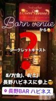 長野ガールズバーCAFE & BAR ハピネス(カフェ アンド バー ハピネス) さわ(19)の5月7日写メブログ「必見!!よく見てみて!!」