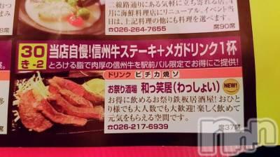 長野ガールズバーCAFE & BAR ハピネス(カフェ アンド バー ハピネス) さわ(19)の6月21日写メブログ「満席御礼!!!」