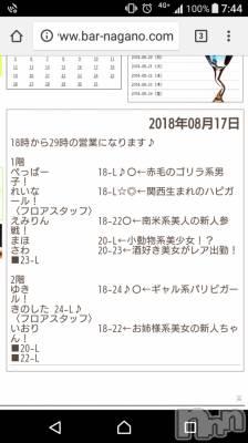 長野ガールズバーCAFE & BAR ハピネス(カフェ アンド バー ハピネス) さわ(19)の8月18日写メブログ「キャッチコピー」