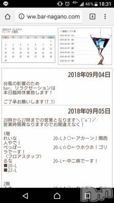 長野ガールズバーCAFE & BAR ハピネス(カフェ アンド バー ハピネス) さわ(19)の9月4日写メブログ「bar&リラク臨時休業します!!!」