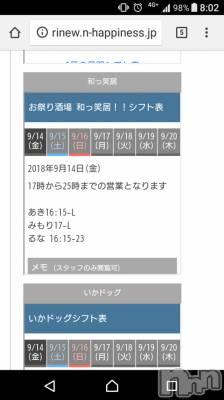 長野ガールズバーCAFE & BAR ハピネス(カフェ アンド バー ハピネス) さわ(19)の9月14日写メブログ「宣伝ばっかりww」