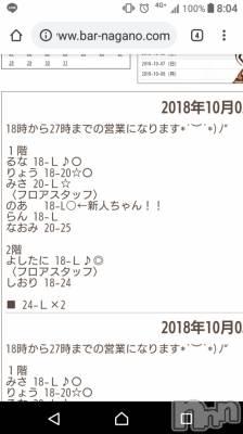 長野ガールズバーCAFE & BAR ハピネス(カフェ アンド バー ハピネス) さわ(19)の10月2日写メブログ「だ、大ニュースだよ...!!」