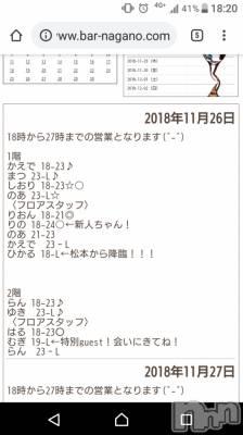 長野ガールズバーCAFE & BAR ハピネス(カフェ アンド バー ハピネス) さわ(19)の11月26日写メブログ「スペシャルguest!!」