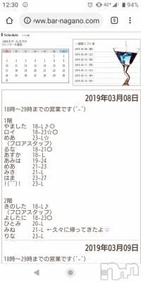 長野ガールズバーCAFE & BAR ハピネス(カフェ アンド バー ハピネス) さわ(19)の3月8日写メブログ「あの子が帰ってきた!!」