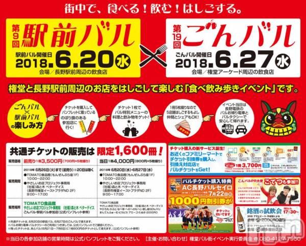 長野ガールズバーCAFE & BAR ハピネス(カフェ アンド バー ハピネス) の2018年6月20日写メブログ「駅バルばる♪」