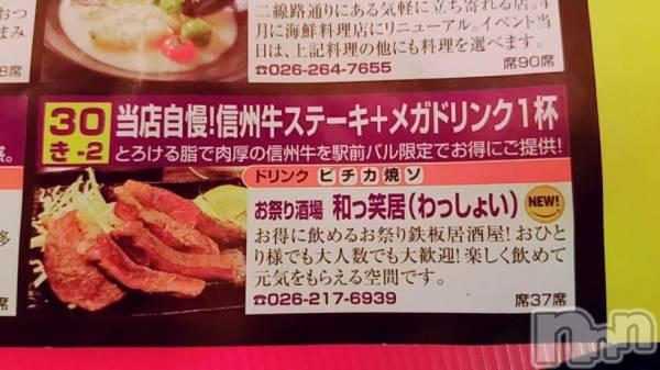 長野ガールズバーCAFE & BAR ハピネス(カフェ アンド バー ハピネス) の2018年6月21日写メブログ「満席御礼!!!」