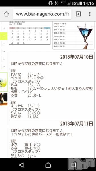 長野ガールズバーCAFE & BAR ハピネス(カフェ アンド バー ハピネス) の2018年7月10日写メブログ「新人ちゃんだー!!」