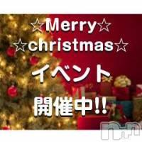 村上・胎内デリヘル マーメイドの12月24日お店速報「☆★クリスマスイベント開催★☆」