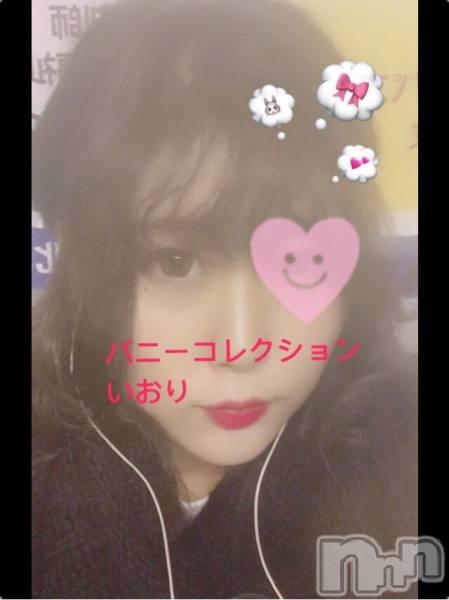 新潟ソープ新潟バニーコレクション(ニイガタバニーコレクション) イオリ(25)の2018年2月13日写メブログ「こんばんは♡♡♡オープンまであと少しドキドキしちゃう♡」