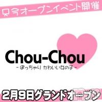 長岡デリヘル Chou-Chou(シュシュ)の2月18日お店速報「日曜日は可愛いぽっちゃり女子と至福のひと時を最強イベント開催中」