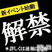 長岡デリヘル Chou-Chou(シュシュ)の2月12日お店速報「2月14日~4日間バレンタインデーイベント♪お見逃しなく」