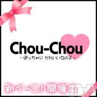 長岡ぽっちゃり Chou-Chou(シュシュ)の3月16日お店速報「ぽちゃかわ女子は当店にお任せください」