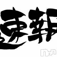 長岡ぽっちゃり Chou-Chou(シュシュ)の3月21日お店速報「※速報※近日体験入店決定♪ホンワカ癒し系女子がデビューしちゃいます!!」