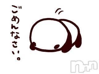 新潟デリヘル美嬢niigata(ビジョウニイガタ) りあ(体験)(22)の2018年2月14日写メブログ「ごめんなさいm(__)m」