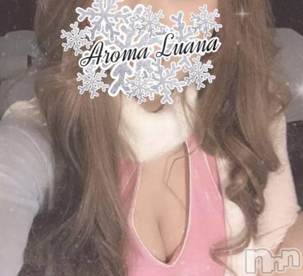 新潟駅前メンズエステAroma Luana(アロマルアナ) 結月 りなの12月26日写メブログ「はみ出るんじゃないか」