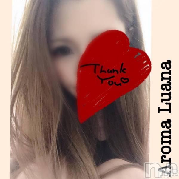 新潟駅前メンズエステAroma Luana(アロマルアナ) 結月 りなの1月25日写メブログ「つっこまれた」