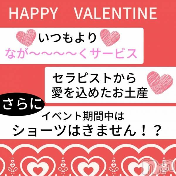新潟東区リラクゼーションallure(アリュール) のイベントカレンダー「バレンタインデー」