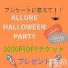 新潟東区リラクゼーション allure(アリュール)の10月16日お店速報「ご来店お待ちしております☆」