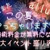 新潟東区メンズエステ allure(アリュール)の8月5日お店速報「明日の出勤セラピスト☆」