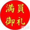 新潟東区メンズエステ allure(アリュール)の1月23日お店速報「本日満員御礼☆明日の出勤セラピスト☆」