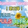 新潟東区メンズエステ allure(アリュール)の8月3日お店速報「イベント開催中☆」