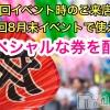 新潟東区メンズエステ allure(アリュール)の8月3日お店速報「スペシャルチケット配布中☆」