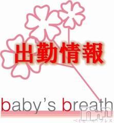 新潟駅前メンズエステbaby's breath(ベイビーズ ブレス)の3月25日お店速報「3月25日(月)出勤情報」