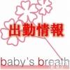 新潟駅前メンズエステ baby's breath(ベイビーズ ブレス)の7月19日お店速報「7月19日(金)出勤情報」
